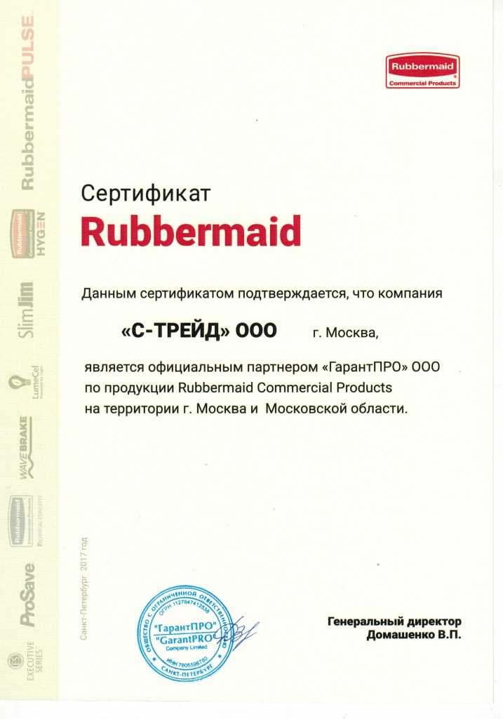 rubbermaid-cert.jpg
